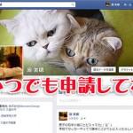 facebookで友達の数を増やす方法