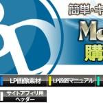 あと3日!!お得なランディングページ作成ツール「MeVIUS」がさらにお得に!!