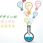 売れるLP(ランディングページ)のデザインポイント!
