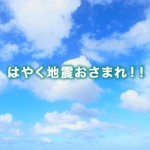 特設サイトを制作したSUPER GT が地震で中止に!?