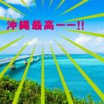 春休みに卒業記念旅行で沖縄に行ってきたよ♪