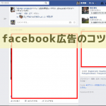 facebook広告の効果を最大限に上げるための広告画像とは?