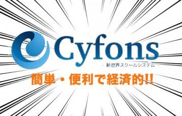 cyfons03
