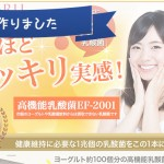 【LP制作事例】女性向けランディングページ