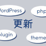 WordPress更新の手順と注意点